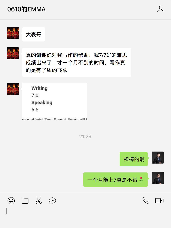 郑庆利学员评价3
