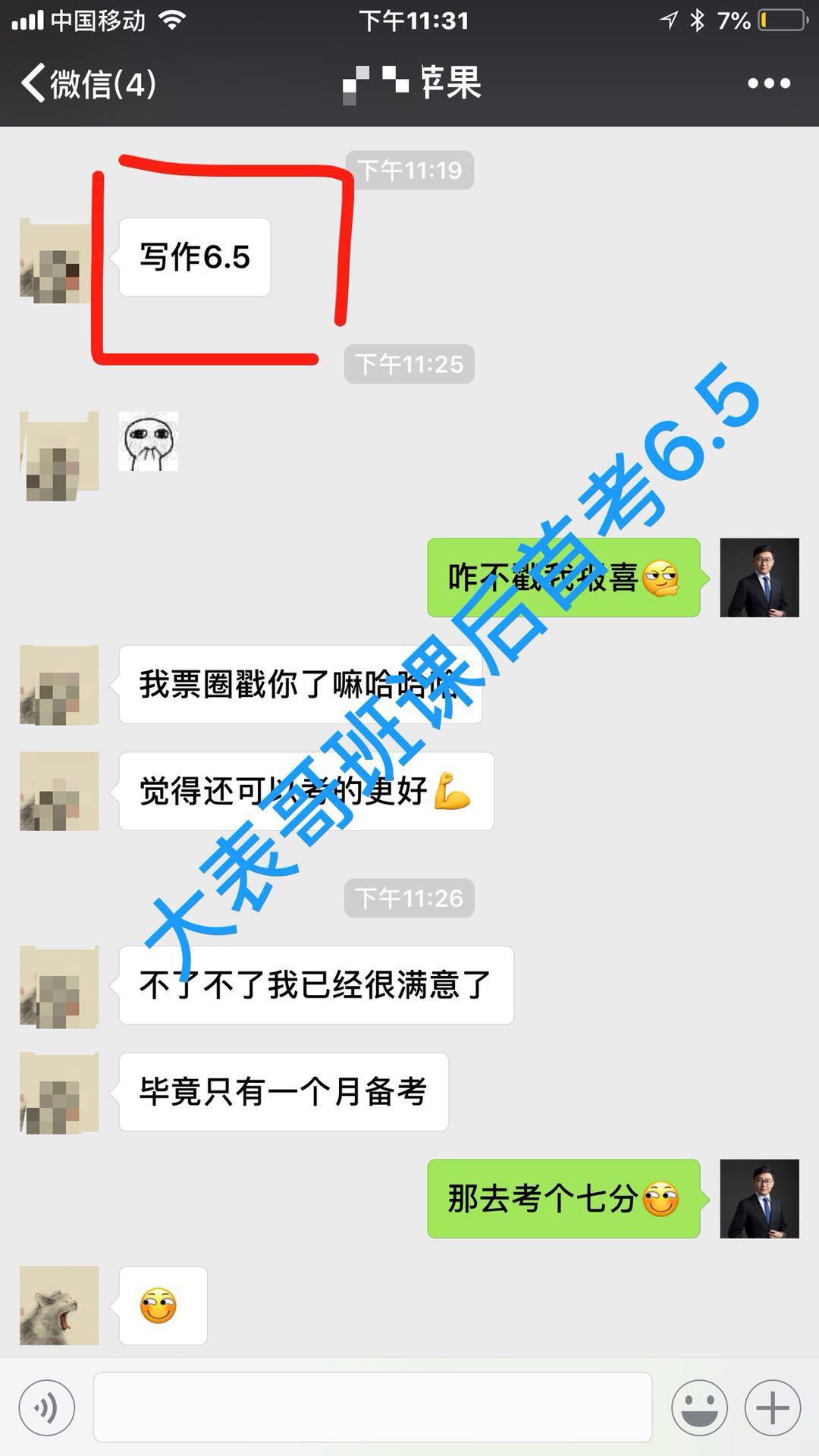 郑庆利学员评价2