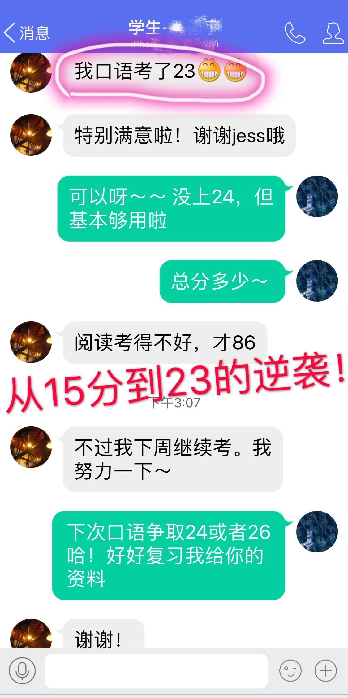 赵爽学员评价3