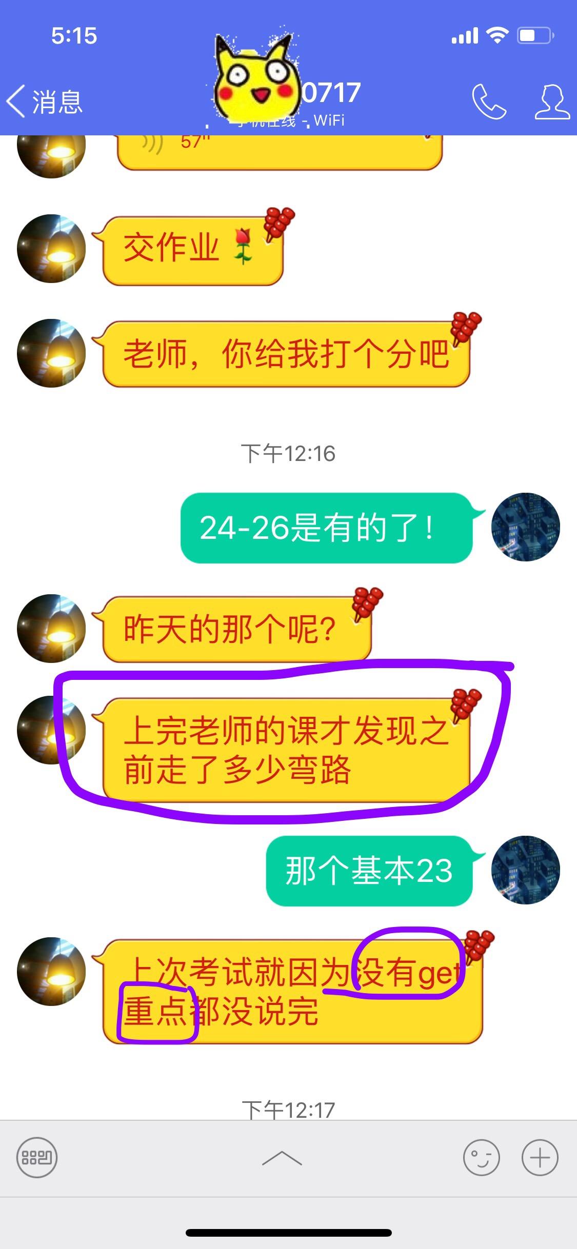 赵爽学员评价2