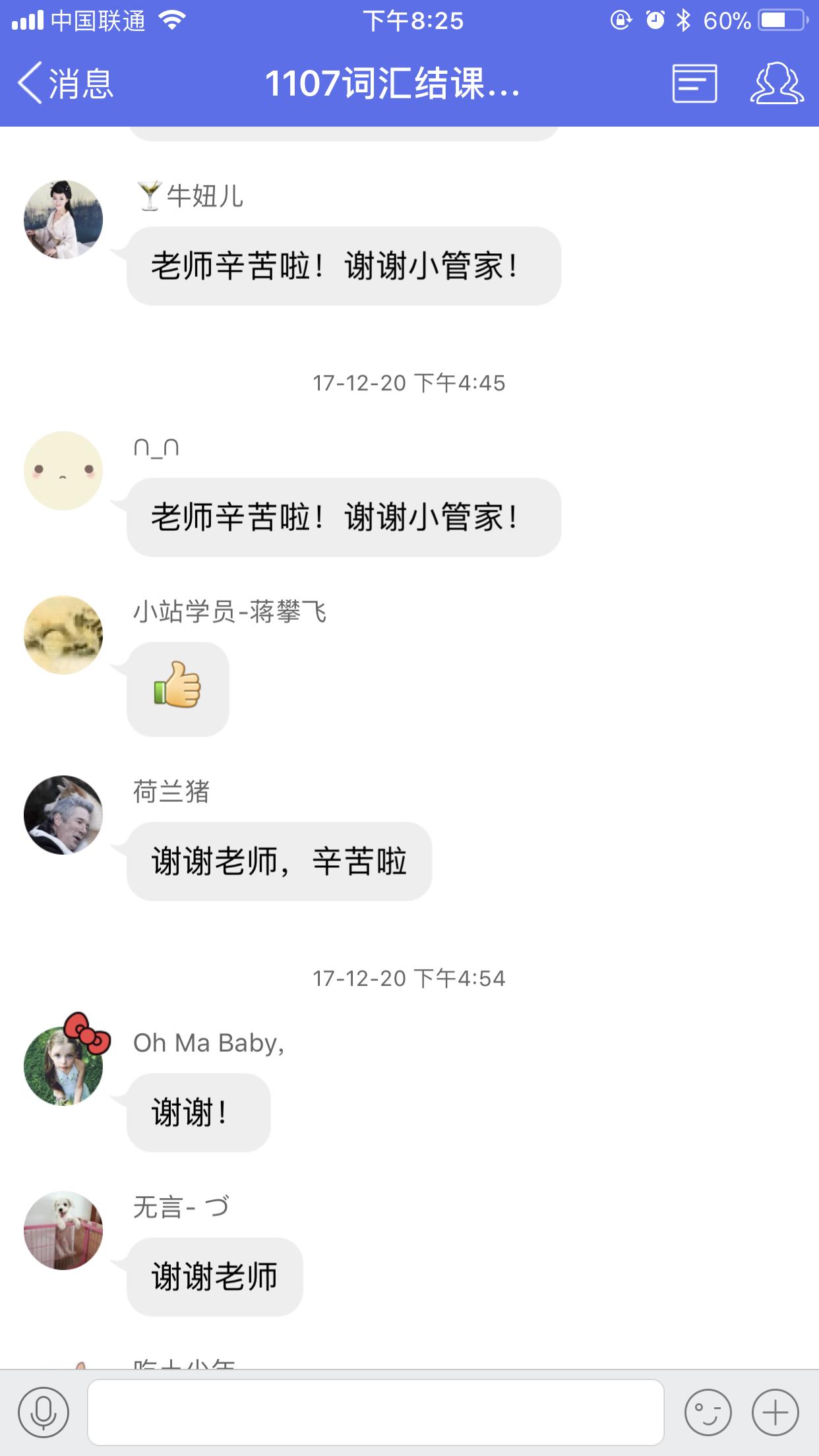 赵瑜斌学员评价1