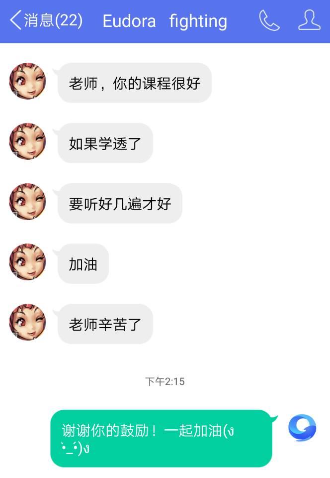 赵瑜斌学员评价2