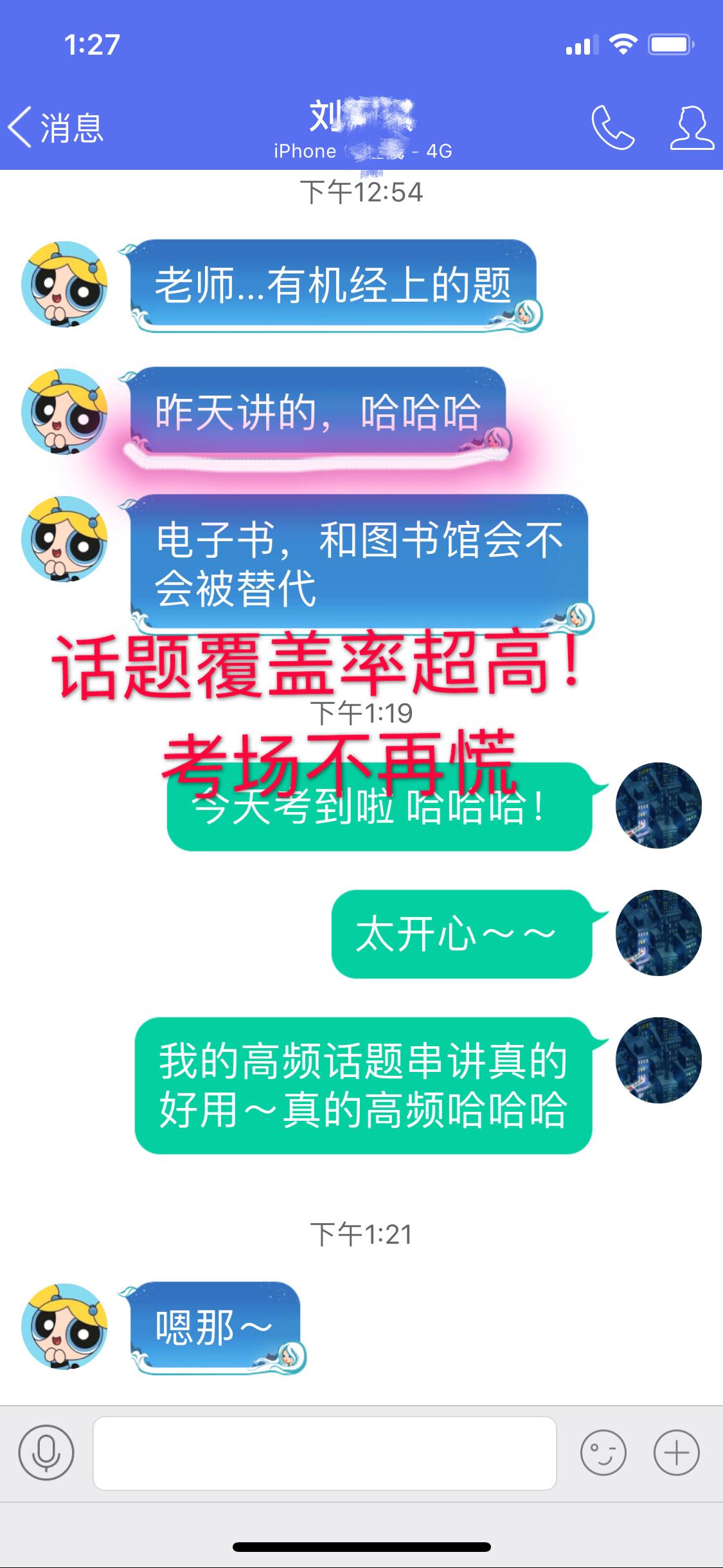 赵爽学员评价4