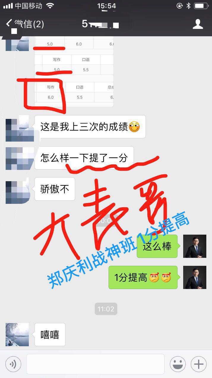 郑庆利学员评价4
