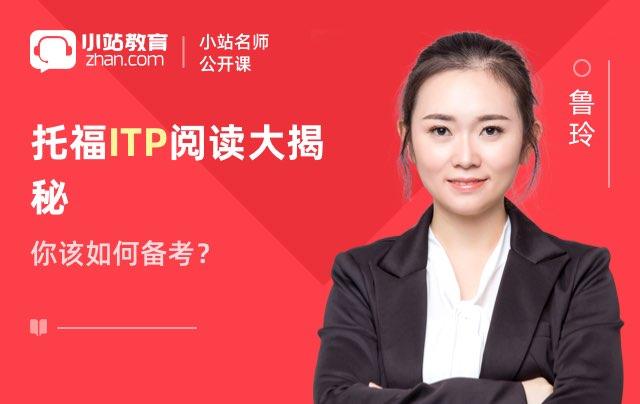 托福ITP阅读大揭秘 -- 你该如何备考?