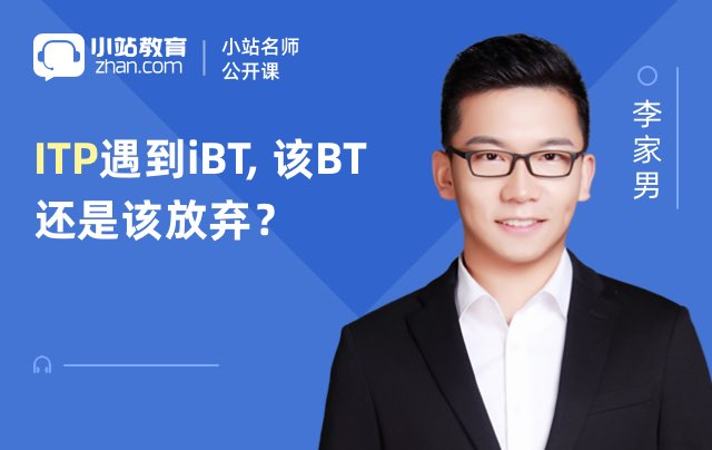 ITP遇到iBT, 该BT还是该放弃?