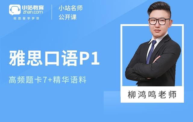 雅思口语P1--高频题卡7+精华语料