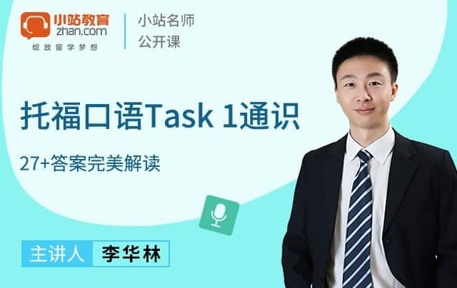 托福口语Task 1通识--27+答案完美解读