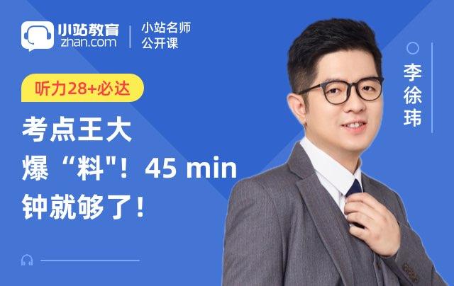 """听力28+必达--考点王大爆""""料"""