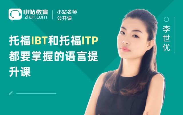 托福IBT和托福ITP都要掌握的语言提升课