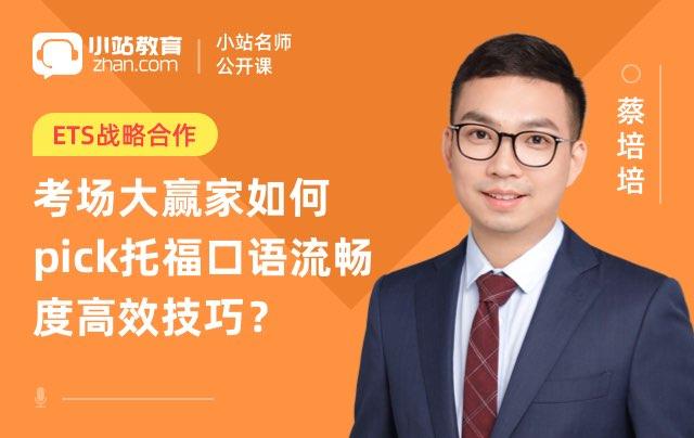 考场大赢家如何pick托福口语流畅度高效技巧?