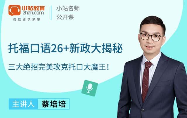 托福口语26+新政大揭秘--三大绝招完美攻克托福口语大魔王!