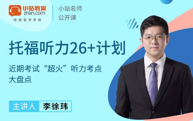 """托福听力26+计划--近期考试""""超火""""听力考点大盘点"""