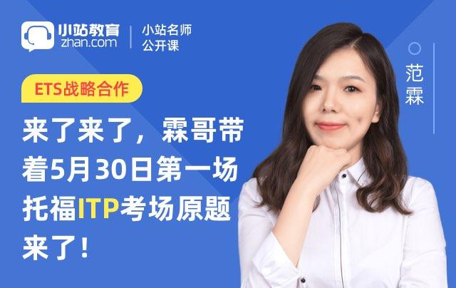 来了来了,霖哥带着5月30日第一场托福ITP考场原题来了!