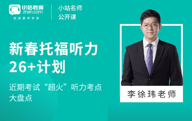 """新春托福听力26+计划--近期考试""""超火""""听力考点大盘点"""